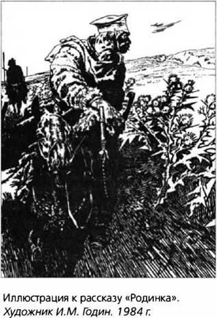 смысл рассказа шибалково семя